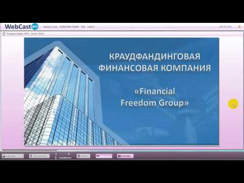 Микрокредитование сетевого бизнеса КПК Global Financial Freedom Group Вебинар 2014 10 28