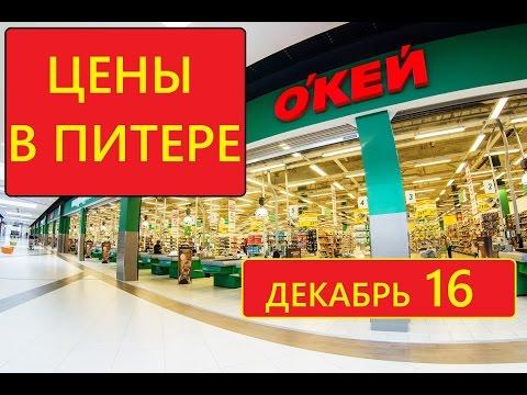 Цены в Питере. Гипермаркет Okey. Декабрь 2016г.