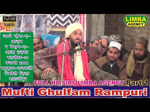 Nizamat Yusuf Raza, Mufti Gulfam Rampuri Part 1 21 February 2018 Shajahanpur HD India