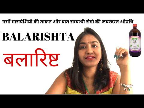 balarishta-ke-fayde-or-nuksaan-|-health-tonic-for-all-|balarishta-benefits-in-hindi-|-बलारिष्ट
