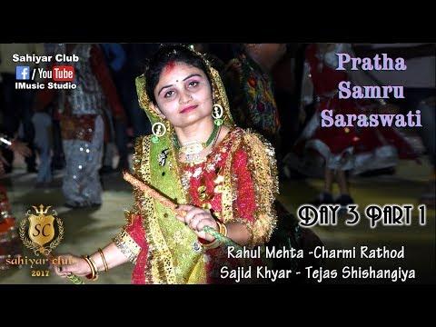 Sahiyar Club 2017 | Day 03 Part 1 | 4Step | Pratha Samru Saraswati | Rahul Mehta