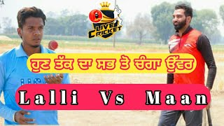 Lali barnala v/s Maan kotra !!  best !! delivery !! In !!  tennis !!  Cricket !!  Criket