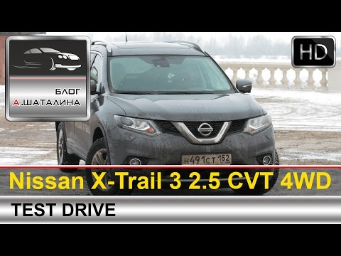 Nissan X-Trail 2015 (Ниссан Х-Трейл) тест-драйв с Шаталиным Александром