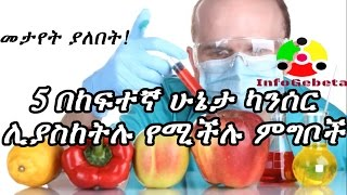 Ethiopia MUST WATCH TOP Cancer causing foods| 5 በከፍተኛ ሁኔታ ካንሰር ሊያስከትሉ የሚችሉ ምግቦች