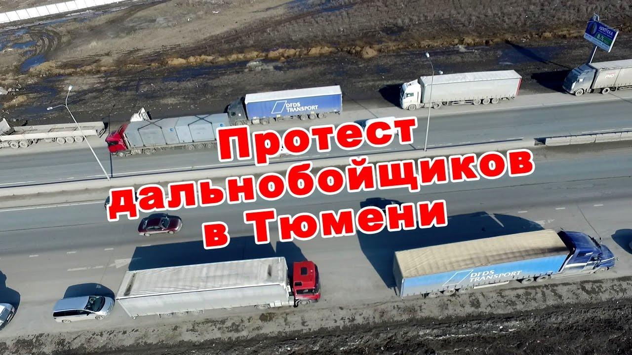 Протест дальнобойщиков против «Платона» в Тюмени.