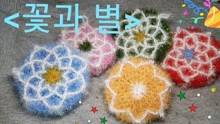 [꽃과 별]수세미 뜨기, 호빵 수세미, 코바늘 뜨개, …