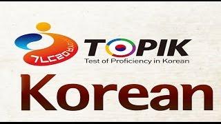 Acoreanate Topik Curso 1 ㅡ 1 (1)   Korean Class Online Clase Coreano Para Aprender Coreano