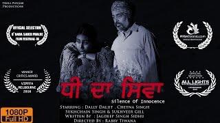 dhee da siwa award winning single take short punjabi film