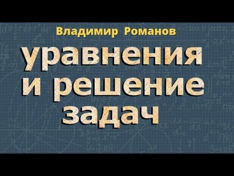 алгебра РЕШЕНИЕ ЗАДАЧ С ПОМОЩЬЮ УРАВНЕНИЙ 7 класс