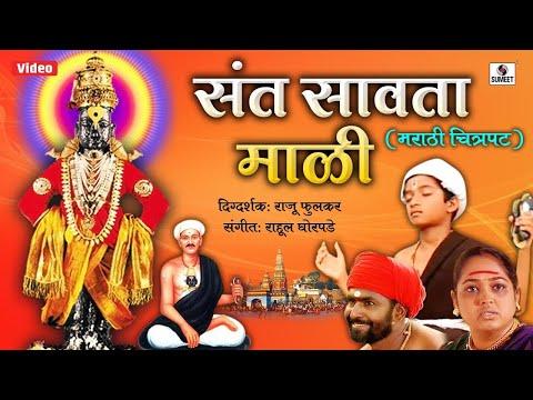 Sant Savatamali - Marathi Movie - Sumeet Music