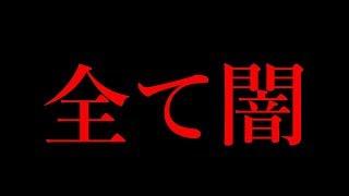 前回の動画はこちら↓ https://youtu.be/1urT4wTsezw 今日は未解決事件です。日本の安全性が怖いです。 皆様も気をつけてください、、、 概要欄・編集...