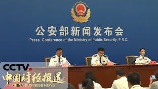 [中国财经报道] 公安部:公安交管6项新措施9月20日起推行 | CCTV财经
