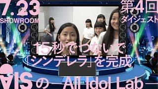7月23日にSHOWROOMにて配信された「AISの-All Idol Lab-」第4回。 https...
