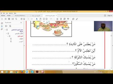 Eaalim Abdelqader - Arabic Language .