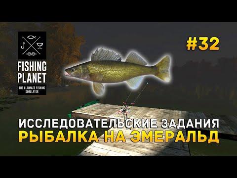 Исследовательские задания. Рыбалка на Эмеральд - Fishing Planet #32