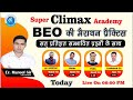 Live - 7 / BEO Marathon Class of Team Climax / Number 1 Institute of India / Best Teachers of India