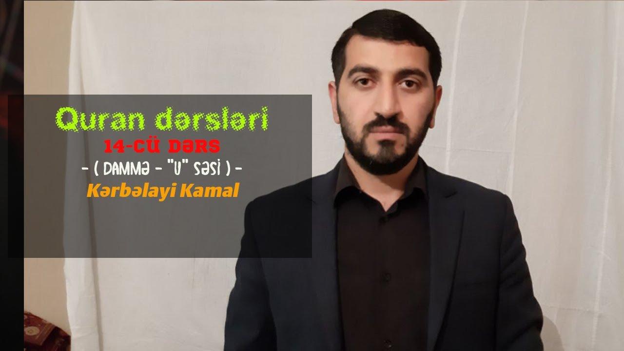 """Quran dərsləri 14-cü dərs (dammə - """"U"""" səsi) Kərbəlayi Kamal"""