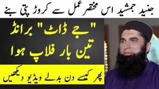 Junaid Jamshed Kaise Crore Pati Bane | Aik Wazifa aur J. Brand Hit Hogya | The Urdu Teacher