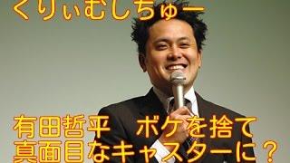 お笑いコンビ・くりぃむしちゅーの 有田哲平が4月1日、都内スタジオで ...