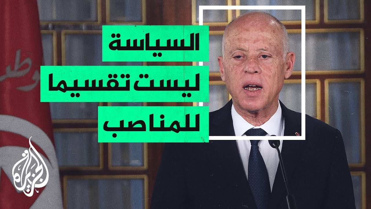 الرئيس التونسي: عدم تحقيق الإنجازات يعود إلى الظروف السياسية  - نشر قبل 2 ساعة