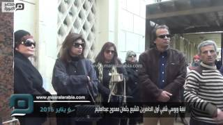مصر العربية | لبلبة وبوسي شلبي أول الحاضرين لتشيع جثمان ممدوح عبدالعليم