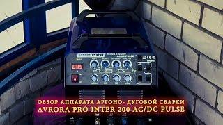 Обзор аппарата аргоно-дуговой сварки Aurora pro inter tig 200 ac/dc pulse