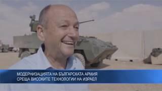 Модернизацията на Българската армия среща високите технологии на Израел