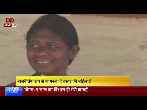 Janadesh 2019: Special Report from Bastar on Women Voters