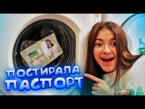 Постирала ПАСПОРТ Мамин😱МАМА В ШОКЕ...🤬Пранк над Мамой🤣prank Liza Nice
