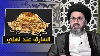 متصلة تمت سرقة الذهب الخاص بي(السارق عند اهلي) | السيد رشيد الحسيني
