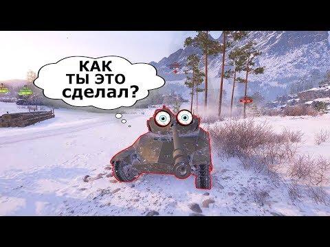 World of Tanks Приколы, БЕЗУМНЫЕ и СМЕШНЫЕ СИТУАЦИИ #58 thumbnail