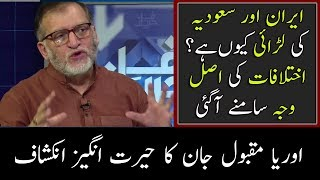 Iran & Saudia Clashed Exposed | Orya Maqbool Jan | Harf E Raaz