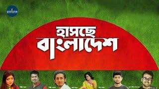 Hasche Bangladesh Rashed, Imran, Saran, Sheuli Mp3 Song Download