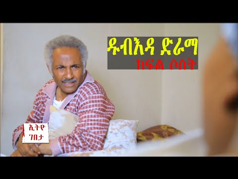 Ethiopia: ዱብእዳ ድራማ ክፍል ሶስት| Ethiopian Movie 2020