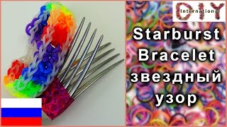 браслет из резинок без станка звездный узор Rainbow Loom starburst bracelet with two forks (RU)