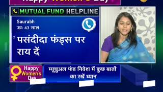 Mutual Fund Helpline: Solve all your mutual fund related queries, March 08, 2018