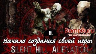 Silent Hill Alienation - Новая часть которую я создаю (на конструкторе Game Guru)