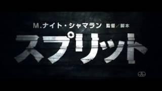 『スプリット』本予告(30秒) thumbnail