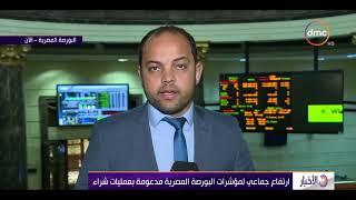 الأخبار - ارتفاع جماعي لمؤشرات البورصة المصرية مدعومة بعمليات شراء