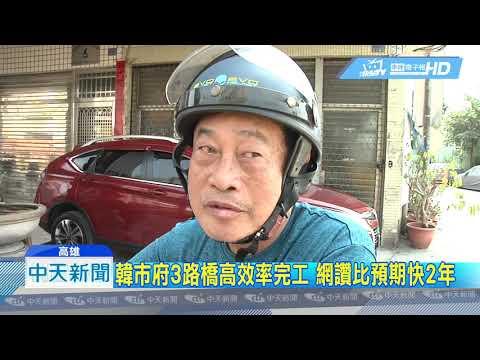 20190331中天新聞 韓市府拆3路橋效率高 網讚比預期快2年
