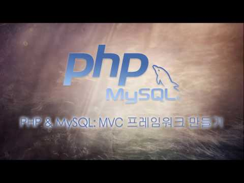 [PHP & MySQL(PDO)] 1. MVC 프레임워크 만들기 - MVC란? 기본 구조 만들기