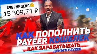6 способов как пополнить Payeer кошелек и как заработать Payeer деньги?
