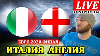 ИТАЛИЯ АНГЛИЯ ОБЗОР МАТЧА ПРОГНОЗЫ НА ЕВРО 2020 ФИНАЛ ФУТБОЛ 11 07 2021