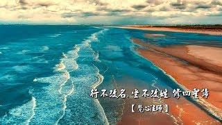 01佛陀-02.行不改名.坐不改姓.修四聖諦【覺心法師】