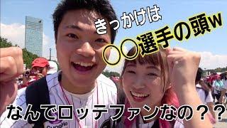 チャンネル登録よろしく!!! ZOZOマリンスタジアムに行ったので ロッ...