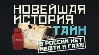 Новейшая история тайн: В России нет нефти и газа!