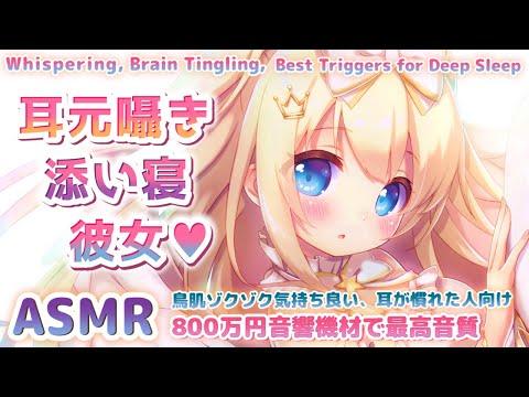 [ASMR] 添い寝彼女♡甘くゼロ距離の囁きと吐息 Ear Blowing, Brain Tingling, Sleep, Relax, Study【Whispering/KU100雑談】