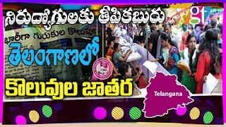 Telangana gurukula teachers Recruitment jobs 2019  TSPSC Govt Jobs Updates    Great Telangana TV