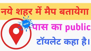 apne aas pas ka public toilet kaise dhundhe ||Hindi||knowledge guru