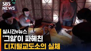 '그알'이 파헤친 디지털교도소의 실체 / SBS / 실시간 e뉴스